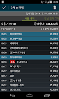 Screenshot of CardSMS (신용카드 승인내역 자동집계)