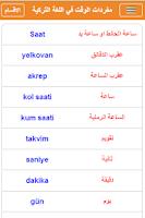 Screenshot of تعلم اللغة التركية