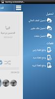Screenshot of تلاوات اطفال - الحسن برعية