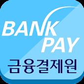 Free 은행공동 계좌이체 PG서비스 APK for Windows 8