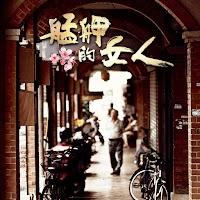 Screenshot of 台灣好直播電視