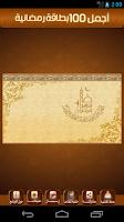 Screenshot of اجمل ١٠٠ بطاقة رمضانية