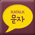 카톡문자 - 따뜻한라떼 icon