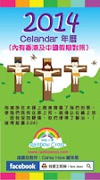 Screenshot of 2014 Hong Kong Calendar