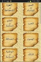 Screenshot of حكم و امثال عربية