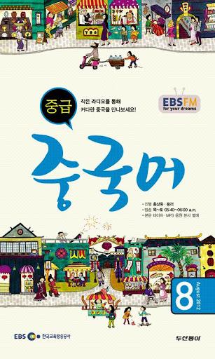 EBS FM 중급중국어 2012.8월호