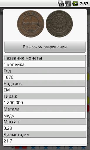 Монеты Царской России - screenshot