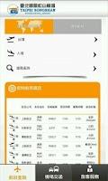 Screenshot of 松山機場