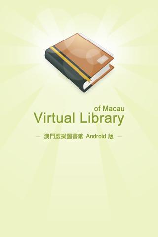 澳門虛擬圖書館