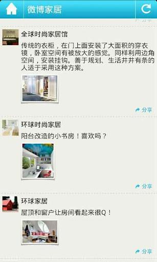 微博家居 社交 App-愛順發玩APP