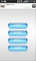 Screenshot of 편한 일본어단어 저용량