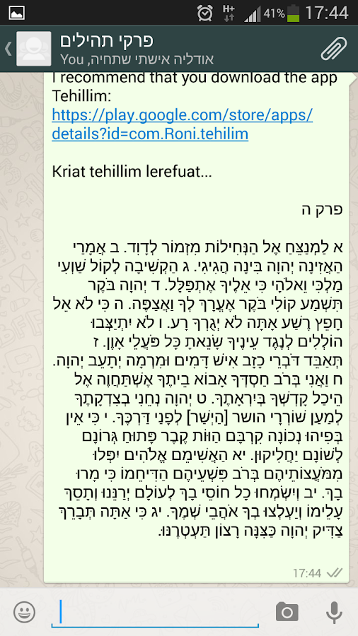 Tehillim Screenshot 14