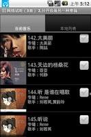 Screenshot of 音乐播放器