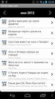 Screenshot of Честит имен ден!
