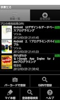 Screenshot of 読書生活