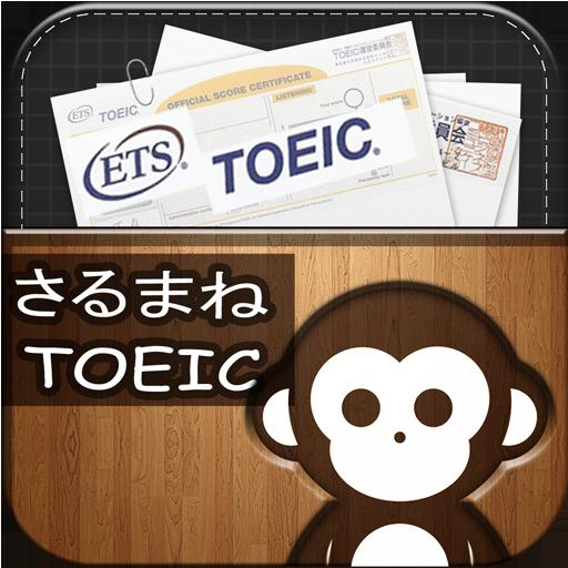 教育App|TOEIC重要単語:さるまね単語帳 LOGO-3C達人阿輝的APP