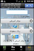 Screenshot of أسعار العملات