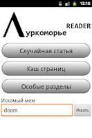 Screenshot of Луркоморье Reader