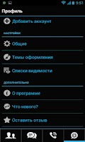 Screenshot of ICS тема для Агента