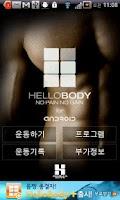 Screenshot of 나의 운동파트너 HelloBody