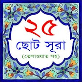 25 Small Surah Bangla APK icon