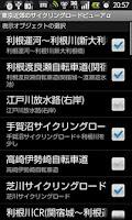 Screenshot of 東京近郊のサイクリングロードビューアα