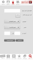 Screenshot of قارئ جرير
