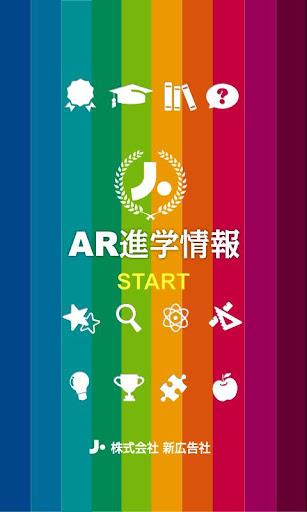 AR進学情報