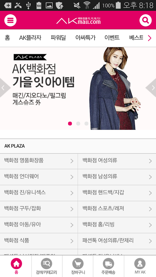 터치AK몰 Screenshot 1