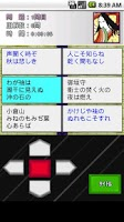 Screenshot of 百人一首合わせ