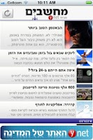 Screenshot of ynet מחשבים