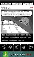 Screenshot of 헤헤케케 카툰 – 세계 만화 모음앱