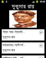 Screenshot of কবিতা সমগ্র - bangla