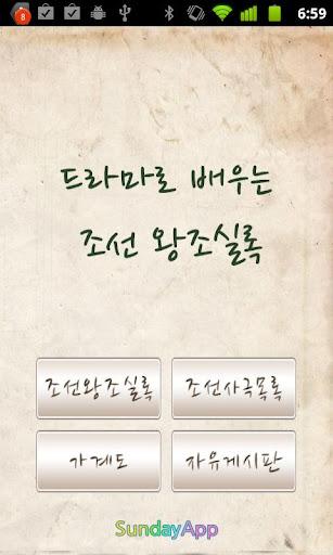 조선왕조실록
