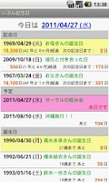 Screenshot of じぶん記念日