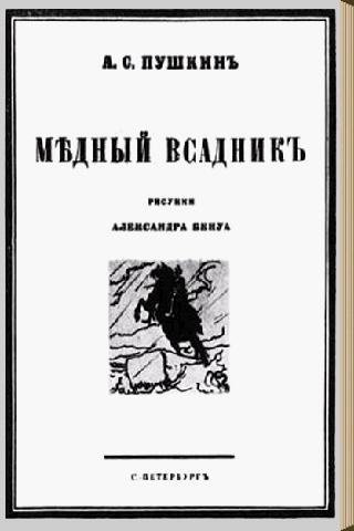 Медный всадник А.С.Пушкин