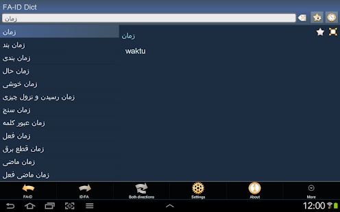 Persian Indonesian dictionary - screenshot