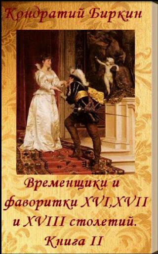 Временщики и фаворитки.. Кн.2