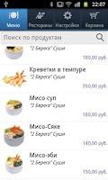 Screenshot of СейчасПоем