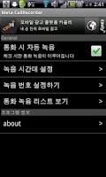 Screenshot of 메타-콜레코더(Meta-CallRecorder)