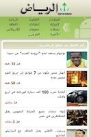Screenshot of جريدة الرياض - Alriyadh