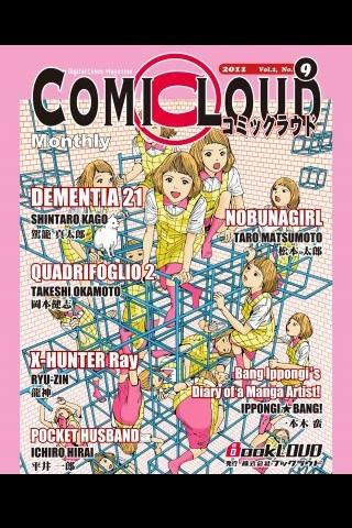 COMICLOUD Vol.2 No.9 English