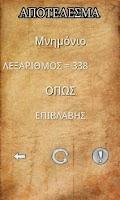 Screenshot of Λεξάριθμος - Lexarithmos
