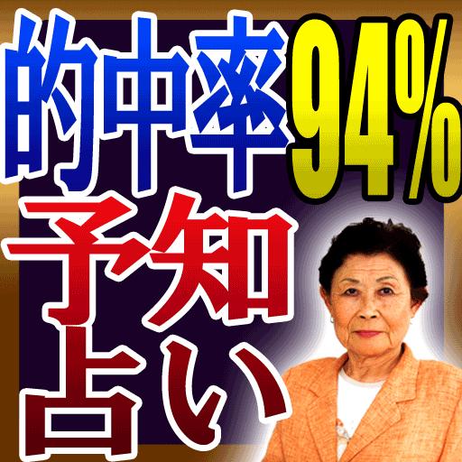 【94%超的中】予知占い 娛樂 App LOGO-APP試玩