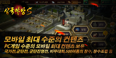 Screenshot of 삼국야망S