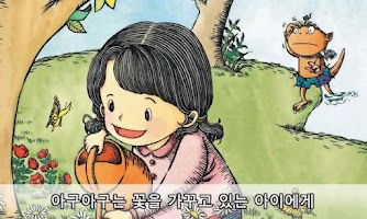 Screenshot of [무료대교동화]우주괴물 아구아구