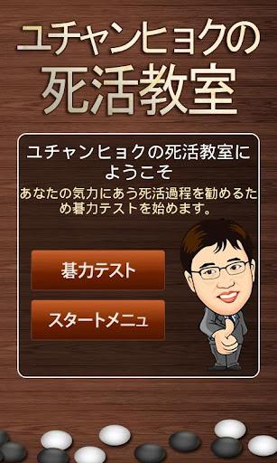 玩免費娛樂APP|下載[Lite]ユ・チャンヒョクの死活教室 app不用錢|硬是要APP
