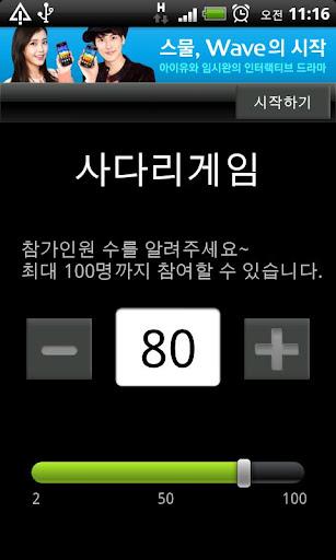 100 사다리게임