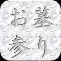 お墓参リスト icon