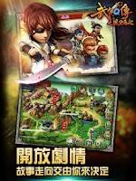 Screenshot of 武俠Q傳-風雲再起